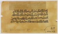 view D-299: Hims. Inscription Khalid b. al-Walid (tracing)SA-II, fig.28 digital asset: Hims (Syria): Shrine of Khalid Ibn al-Walid: Transcription of Arabic Inscription, in Kufic Script, [drawing]
