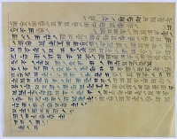 view D-1310: Susa (Iran): On Restoration of Order in the Empire, Reconstruction of Inscription, DSe, Old Persian, Elamite, and Akkadian Version digital asset: Susa (Iran): On Restoration of Order in the Empire, Reconstruction of Inscription, DSe, Old Persian, Elamite, and Akkadian Version