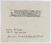 view D-1367: Hama (Syria): Great Mosque: Arabic Inscriptions on Column digital asset: Hama (Syria): Great Mosque: Arabic Inscriptions on Column [drawing]