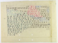 view D-1426: Susa (Iran): On Restoration of Order in the Empire, Reconstruction of Old Persian, DSe, Elamite, and Akkadian Inscription digital asset: Susa (Iran): On Restoration of Order in the Empire, Reconstruction of Old Persian, DSe, Elamite, and Akkadian Inscription [drawing]