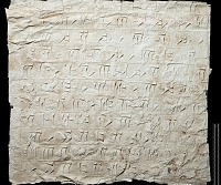 """view SQ 61: Persepolis, Great Terrace inscription. Old Persian text, 69e. digital asset: Excavation of Persepolis (Iran): Squeeze of """"Foundation Inscriptions,"""" DPd, Old Persian Version, Inscribed on Southern Terrace Wall"""