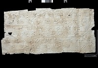 """view SQ 77: Persepolis, Great Terrace inscription. Babylonian text, 67a. digital asset: Excavation of Persepolis (Iran): Squeeze of """"Foundation Inscriptions,"""" DPg, Akkadian Version, Inscribed on Southern Terrace Wall"""