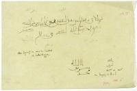 view Excavation of Samarra (Iraq): Two Graffiti Found in the Qubbat al-Sulaibiyya digital asset: Excavation of Samarra (Iraq): Two Graffiti Found in the Qubbat al-Sulaibiyya