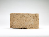 view Fragment of a base for a sculpture with one-line inscription digital asset number 1