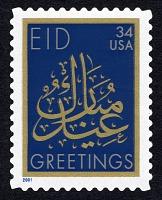view 34c Eid single digital asset number 1