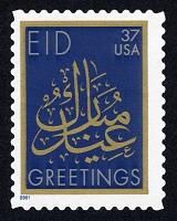 view 37c Eid single digital asset number 1