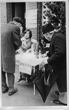 Photograph of a 1977 voter registration drive in San Francisco