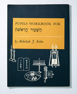 Hebrew textbook, 1930–1970