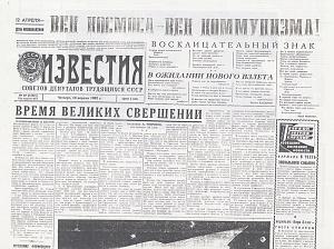 An April 1962 Izvestia article on cosmonauts.
