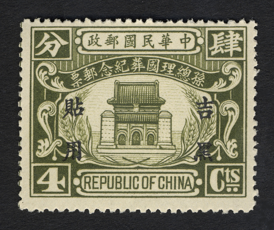 image for Overprint on 4c stamp of Republic of China single