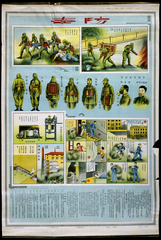 image for Chinese Civil Defense Poster - Gas Defese