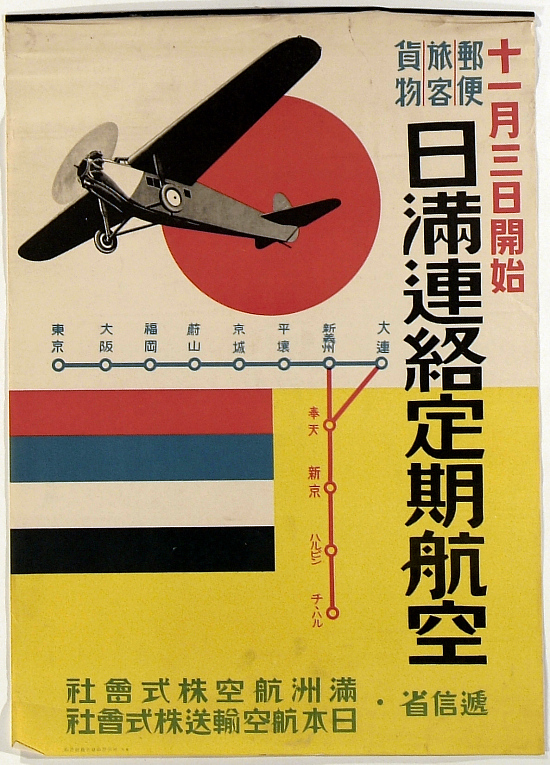 image for Regular Air Service Between Japan and Manchukuo