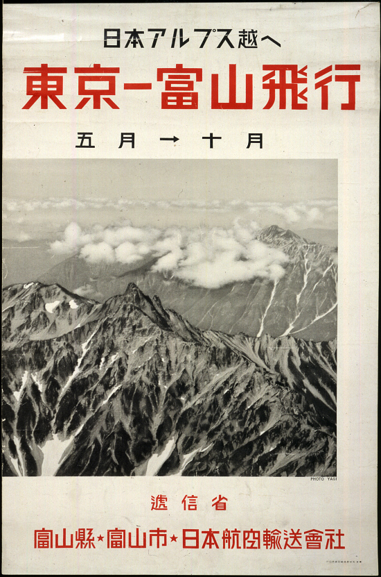 image for Air Travel Betwwen Tokyo and Toyama