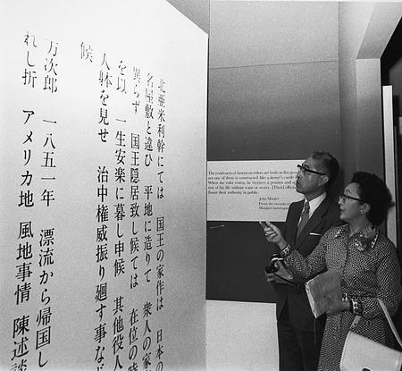 Dr. and Mrs. Hiroshi Nakahama at NPG